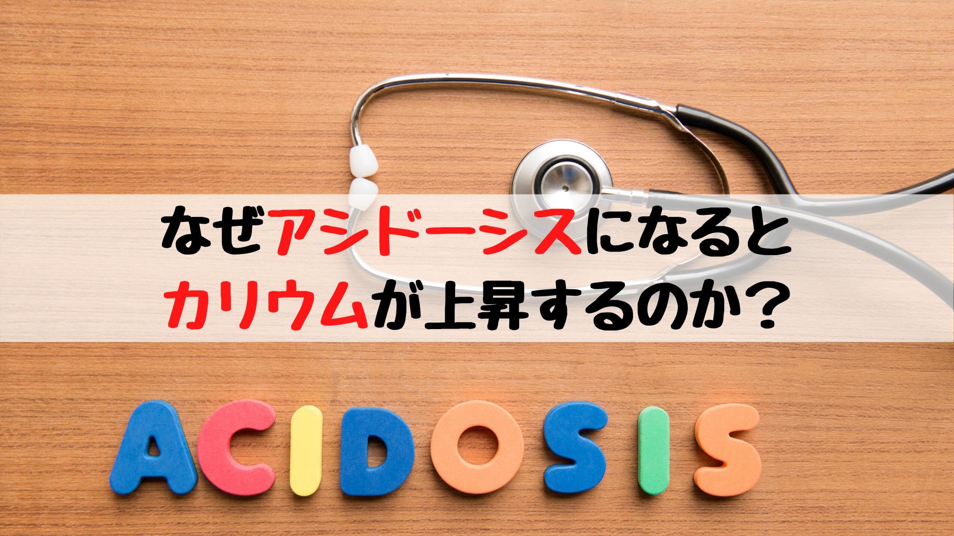 アシドーシス 下痢