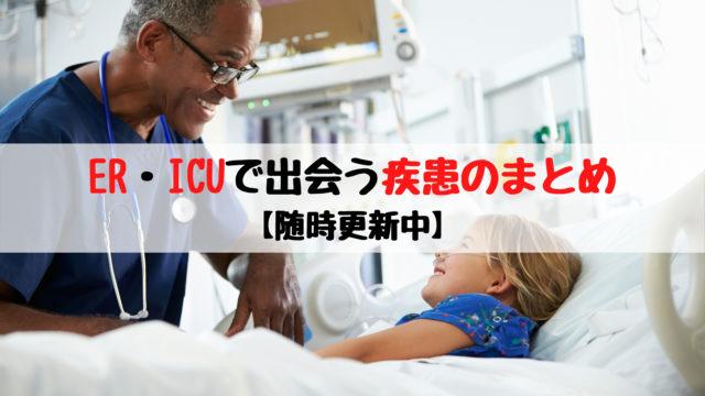 ER・ICUで出会う疾患のまとめ一覧